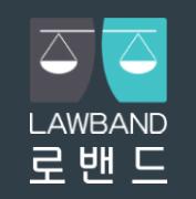 법무법인 강현, 로밴드